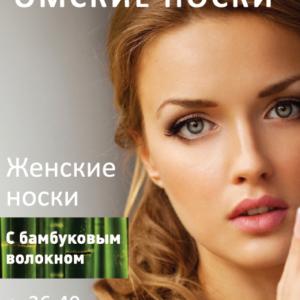 noski-01-1